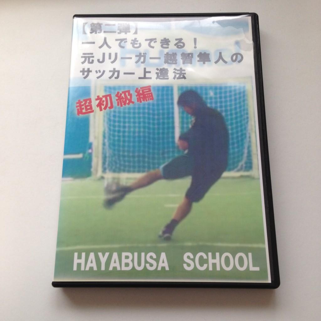越智隼人DVD