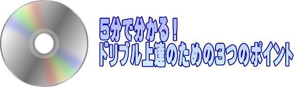 JSC CHIBA最強ドリブル塾