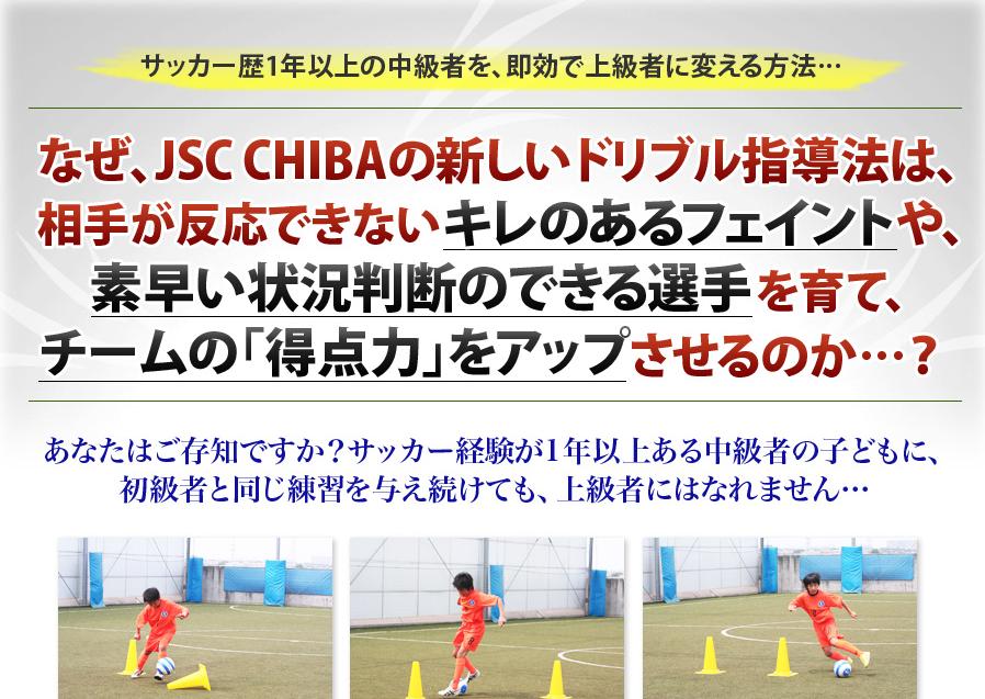 わんぱくドリブル軍団 JSC CHIBA『ドリブルトレーニング 中級編』